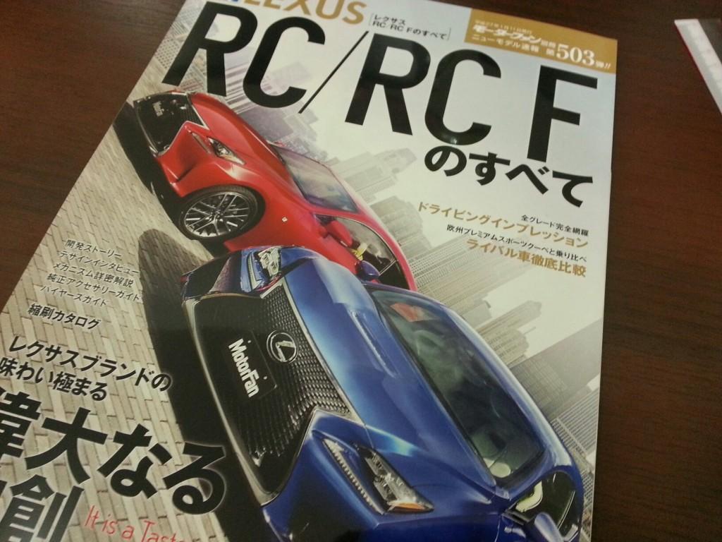 レクサスRC/RCFのすべて